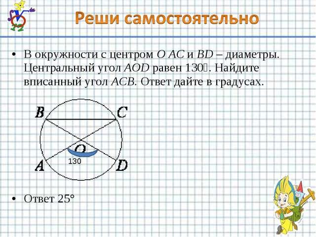 В окружности с центромOACиBD–диаметры. Центральный уголAODравен130∘....