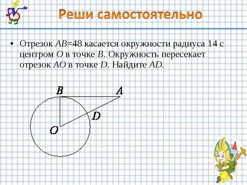 ОтрезокAB=48касается окружности радиуса 14 с центром Oв точкеB. Окружност...