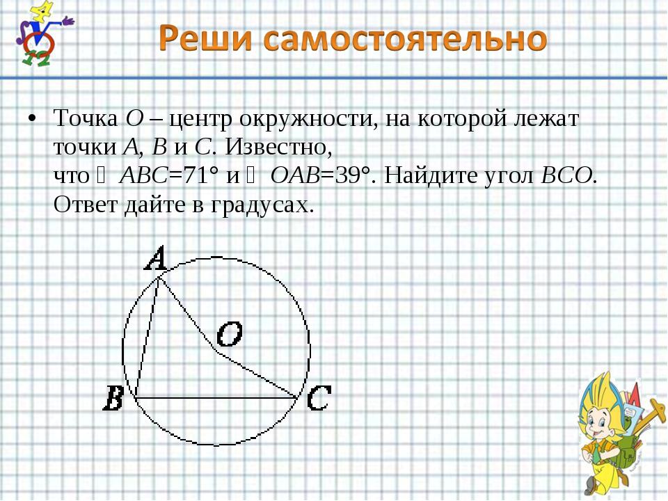 ТочкаO–центр окружности, на которой лежат точкиA,BиC. Известно, что∠A...