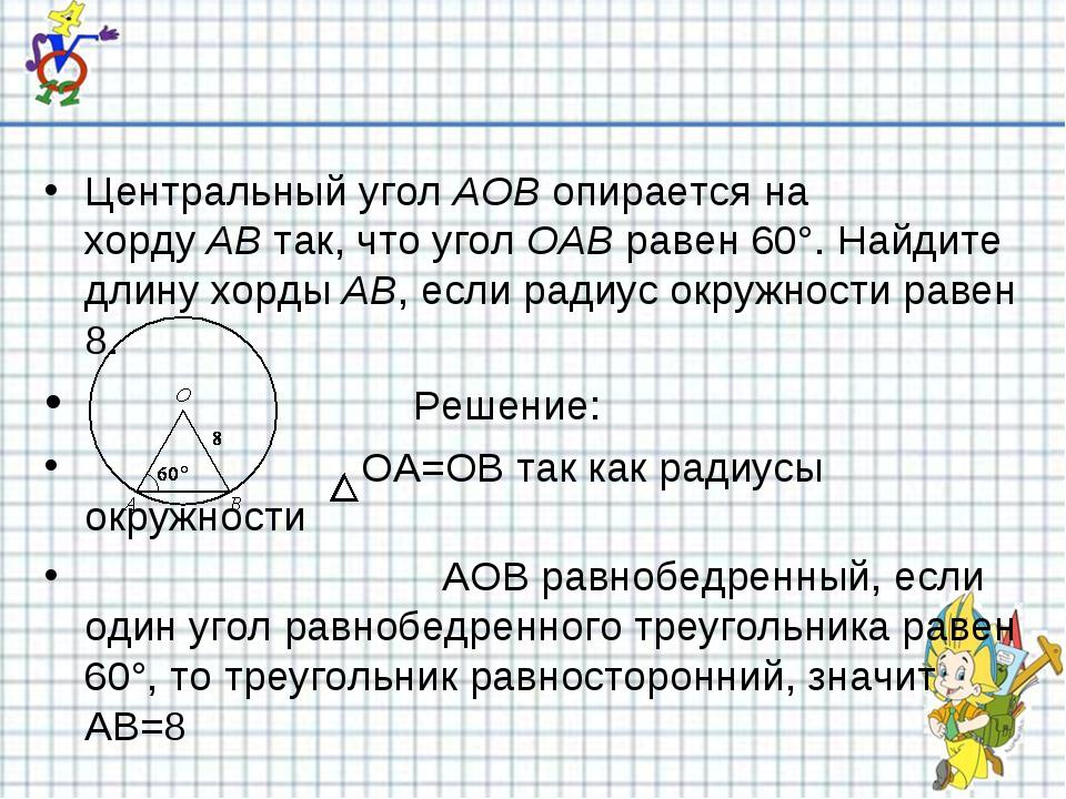 Центральный уголAOBопирается на хордуАВтак, что уголОАВравен60°. Найди...