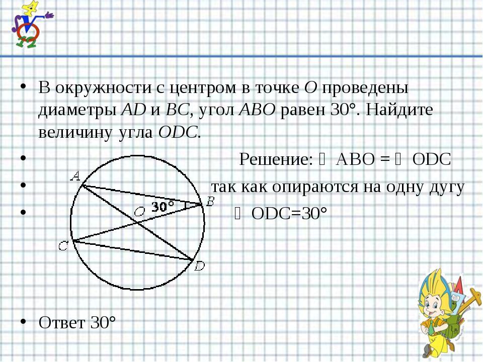 В окружности с центром в точкеОпроведены диаметрыADиBC,уголABOравен3...
