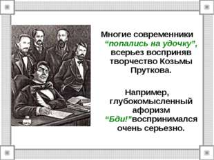 """Многие современники """"попались на удочку"""", всерьез восприняв творчество Козьм"""