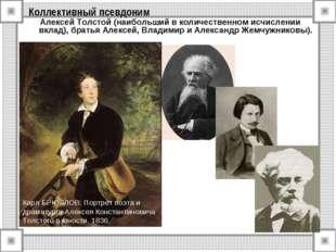 Коллективный псевдоним Алексей Толстой (наибольший в количественном исчислени
