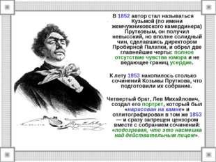 В 1852 автор стал называться Кузьмой (по имени жемчужниковского камердинера)