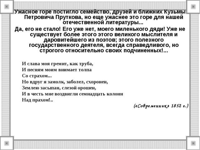 Ужасное горе постигло семейство, друзей и ближних Кузьмы Петровича Пруткова,...