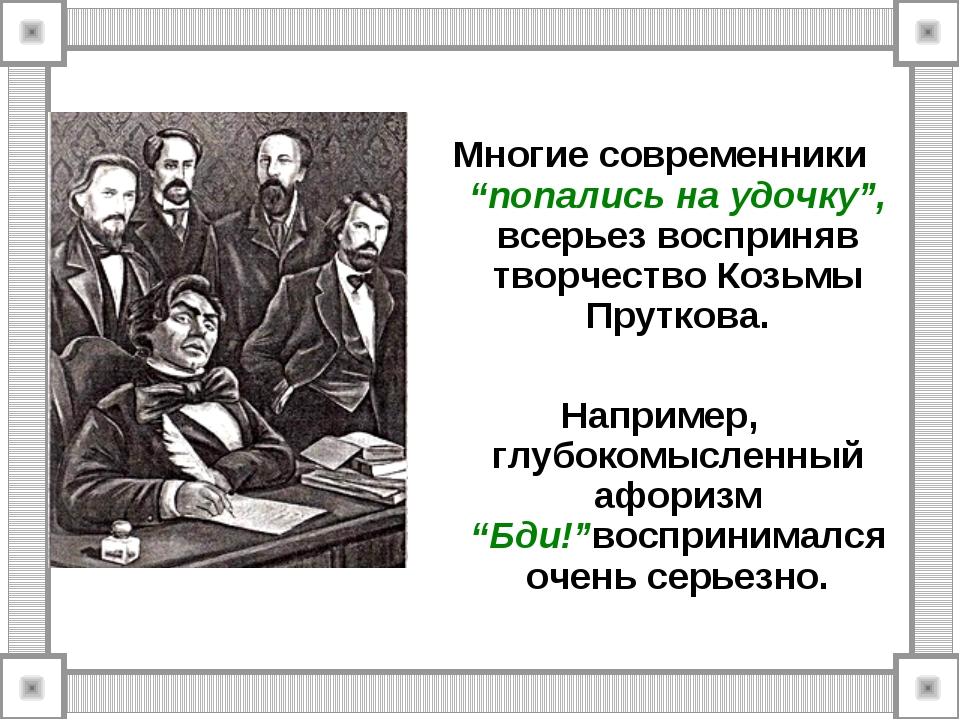 """Многие современники """"попались на удочку"""", всерьез восприняв творчество Козьм..."""