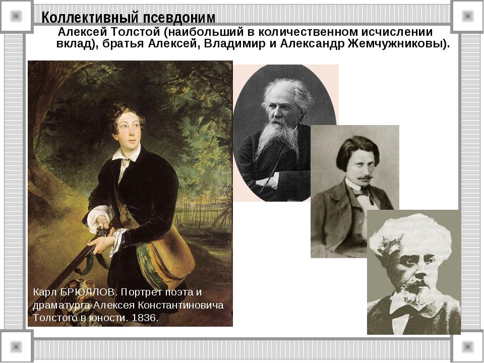 Коллективный псевдоним Алексей Толстой (наибольший в количественном исчислени...