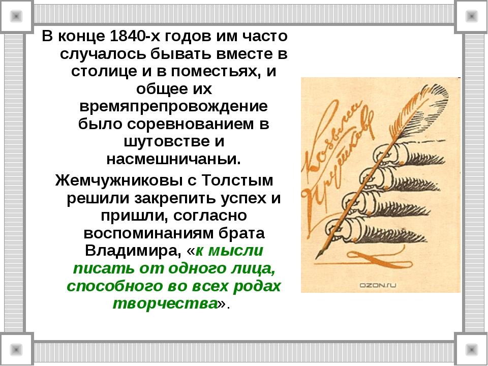 В конце 1840-х годов им часто случалось бывать вместе в столице и в поместьях...