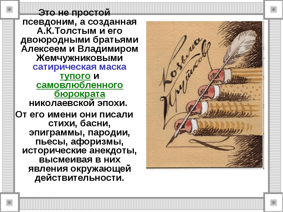 Это не простой псевдоним, а созданная А.К.Толстым и его двоюродными братьями...
