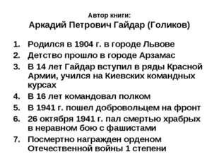Автор книги: Аркадий Петрович Гайдар (Голиков) Родился в 1904 г. в городе Ль