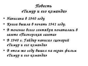 Повесть «Тимур и его команда» Написана в 1940 году Книга вышла в печать 1941