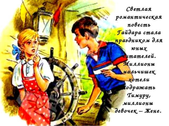 Светлая романтическая повесть Гайдара стала праздником для юных читателей. Ми...