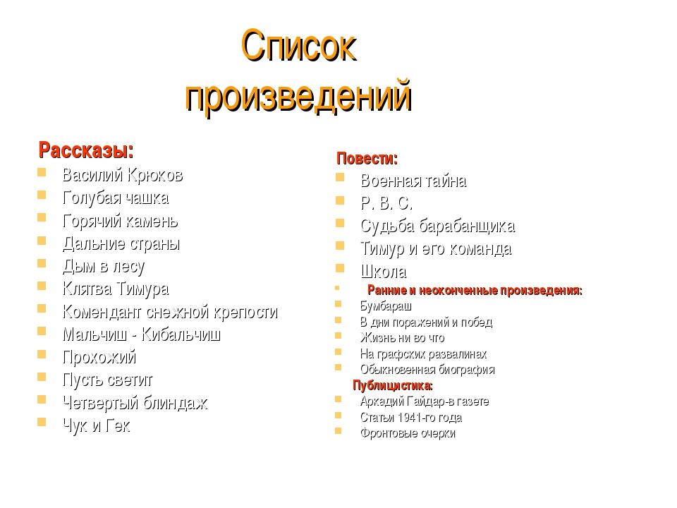 Список произведений Рассказы: Василий Крюков Голубая чашка Горячий камень Да...