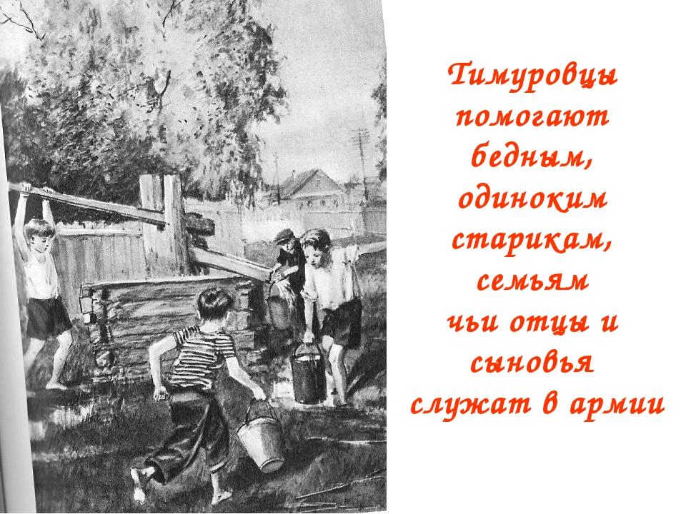 Тимуровцы помогают бедным, одиноким старикам, семьям чьи отцы и сыновья служа...