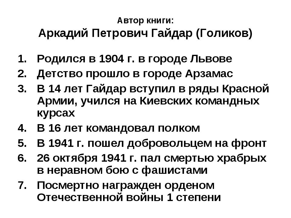 Автор книги: Аркадий Петрович Гайдар (Голиков) Родился в 1904 г. в городе Ль...