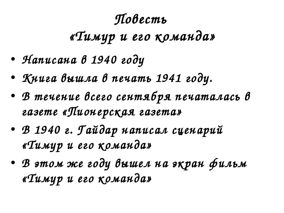 Повесть «Тимур и его команда» Написана в 1940 году Книга вышла в печать 1941...