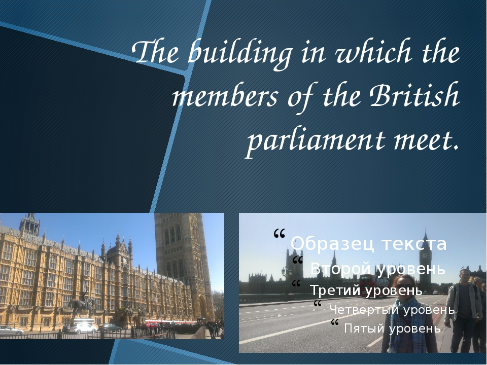 The building in which the members of the British parliament meet.