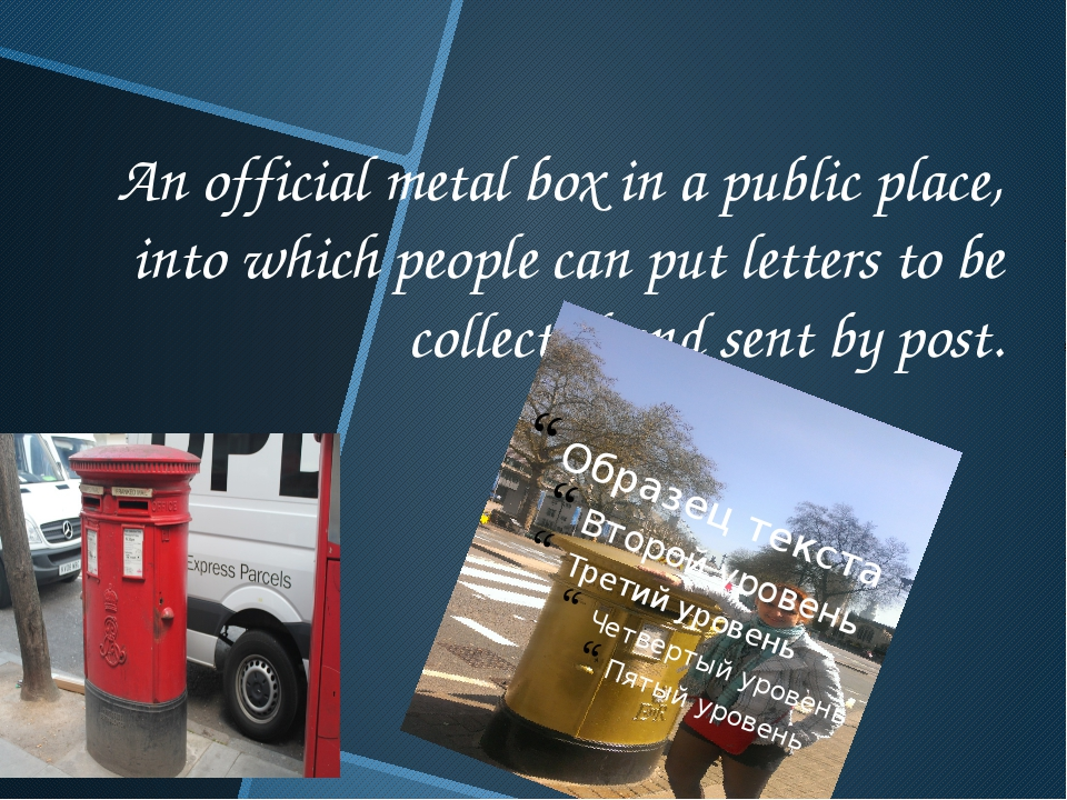 An official metal box in a public place, into which people can put letters to...
