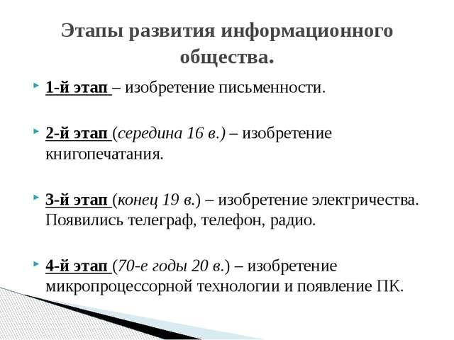 1-й этап – изобретение письменности. 2-й этап (середина 16 в.) – изобретение...