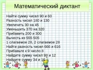 Математический диктант Найти сумму чисел 90 и 60 Разность чисел 180 и 130 Уве