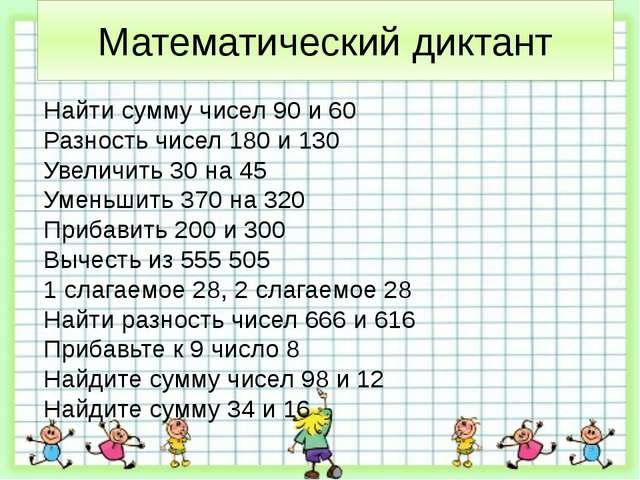 Математический диктант Найти сумму чисел 90 и 60 Разность чисел 180 и 130 Уве...
