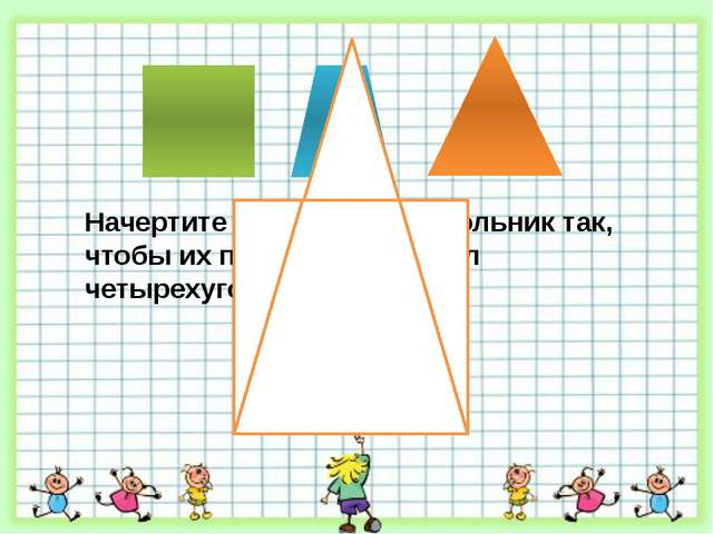 Начертите квадрат и треугольник так, чтобы их пересечением был четырехугольн...