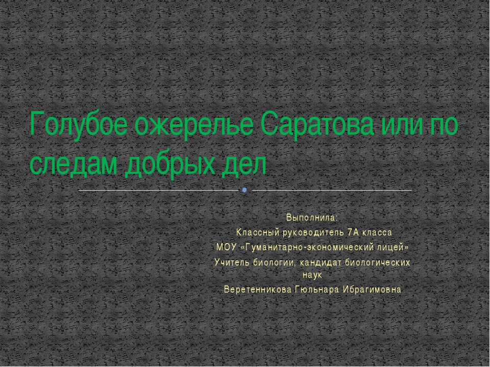 Выполнила: Классный руководитель 7А класса МОУ «Гуманитарно-экономический лиц...