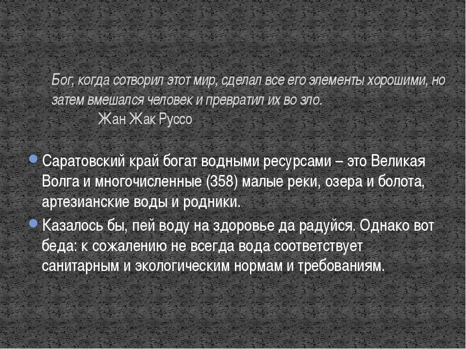 Саратовский край богат водными ресурсами – это Великая Волга и многочисленные...