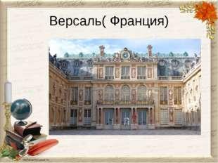 Версаль( Франция)