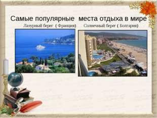 Самые популярные места отдыха в мире Лазурный берег ( Франция) Солнечный бере