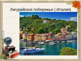 Лигурийское побережье ( Италия)