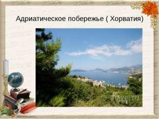 Адриатическое побережье ( Хорватия)