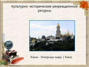 Культурно- исторические рекреационные ресурсы Киево - Печерская лавра ( Киев)