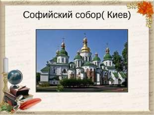 Софийский собор( Киев)