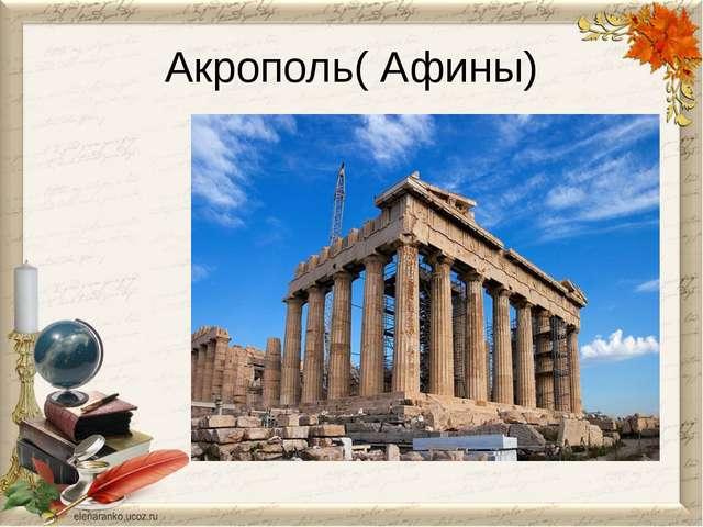 Акрополь( Афины)