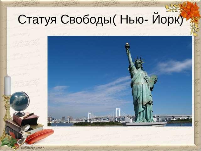 Статуя Свободы( Нью- Йорк)