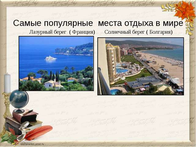 Самые популярные места отдыха в мире Лазурный берег ( Франция) Солнечный бере...