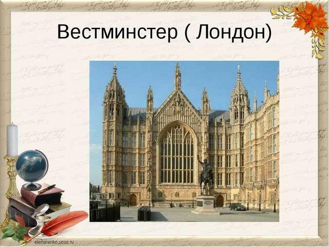 Вестминстер ( Лондон)