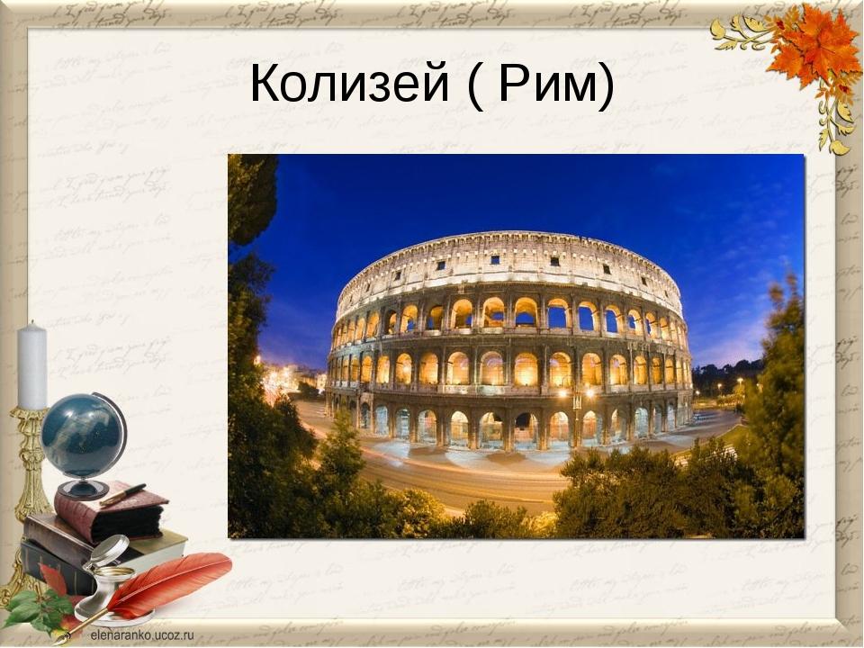 Колизей ( Рим)