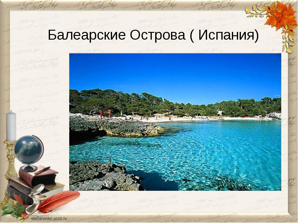 Балеарские Острова ( Испания)