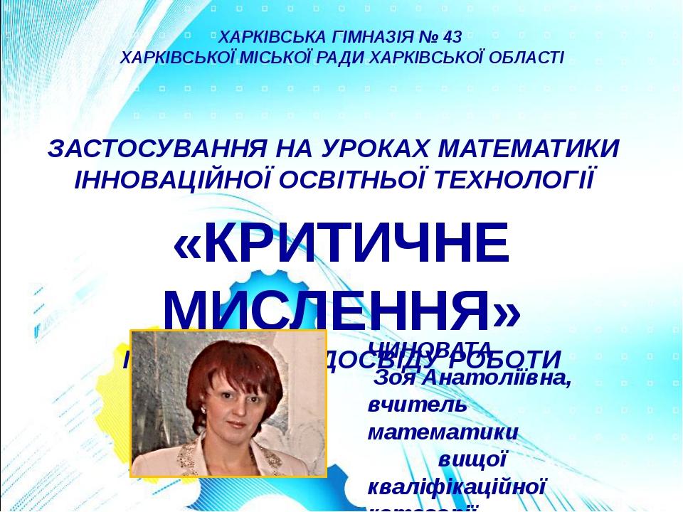 ХАРКІВСЬКА ГІМНАЗІЯ № 43 ХАРКІВСЬКОЇ МІСЬКОЇ РАДИ ХАРКІВСЬКОЇ ОБЛАСТІ ЗАСТОСУ...