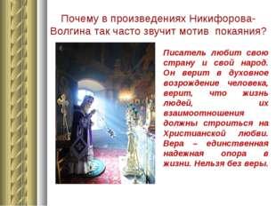 Почему в произведениях Никифорова-Волгина так часто звучит мотив покаяния? Пи