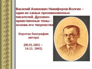 Василий Акимович Никифоров-Волгин – один из самых проникновенных писателей. Д