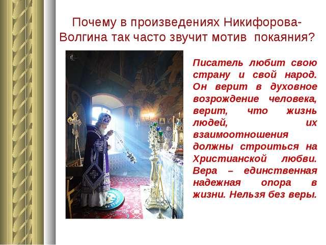 Почему в произведениях Никифорова-Волгина так часто звучит мотив покаяния? Пи...