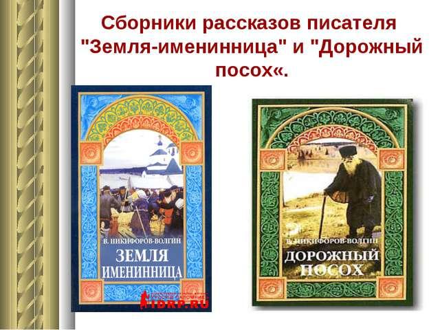 """Сборники рассказов писателя """"Земля-именинница"""" и """"Дорожный посох«."""