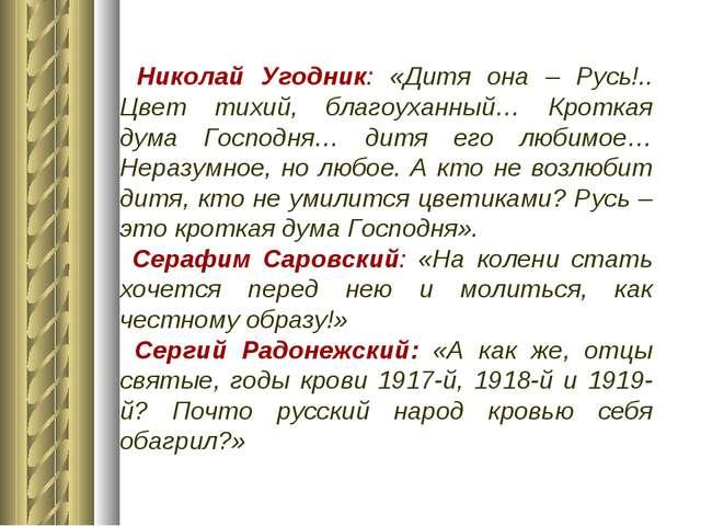 Николай Угодник: «Дитя она – Русь!.. Цвет тихий, благоуханный… Кроткая дума...