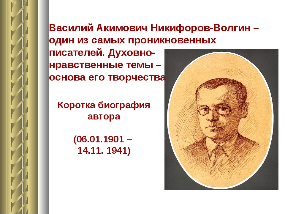 Василий Акимович Никифоров-Волгин – один из самых проникновенных писателей. Д...