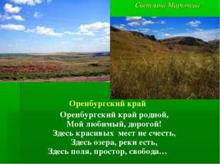 Оренбургский край Оренбургский край родной, Мой любимый, дорогой! Здесь крас
