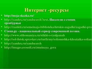 Интернет -ресурсы http://moja-skazka.ru/ http://yandex.ru/yandsearch?text. Пи
