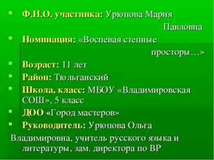 Ф.И.О. участника: Урюпова Мария Павловна Номинация: «Воспевая степные простор